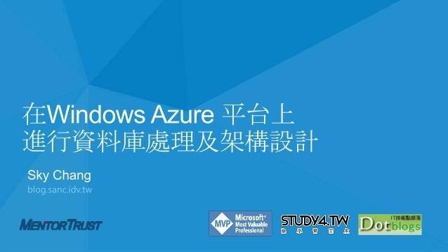 About.me Sky Chang Windows Azure 微軟最有價值專家 天空的垃圾場 blog.sanc.idv.tw • ASP.NET MVC • Visual Studio ALM • Windows Azure