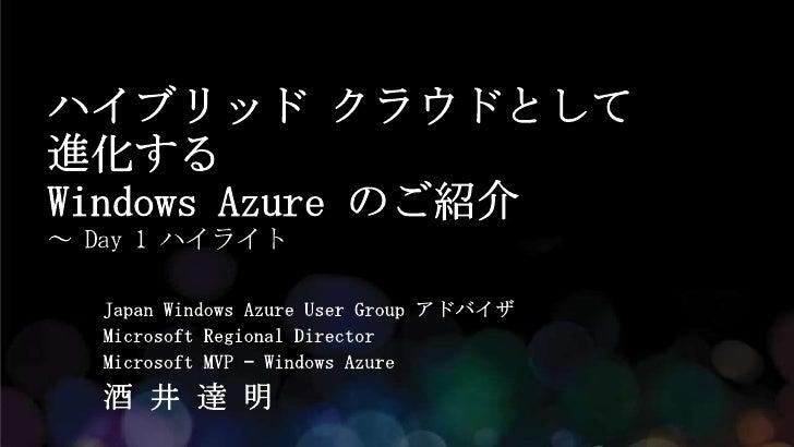 """Day 1を振り返る     クラウド利用のあらゆるニーズに応える#1     Windows Azure の進化     新機能 """"Web サイト"""" で実現する Web アプリケーション高速開発#2     ~ PHP も Node.js も..."""