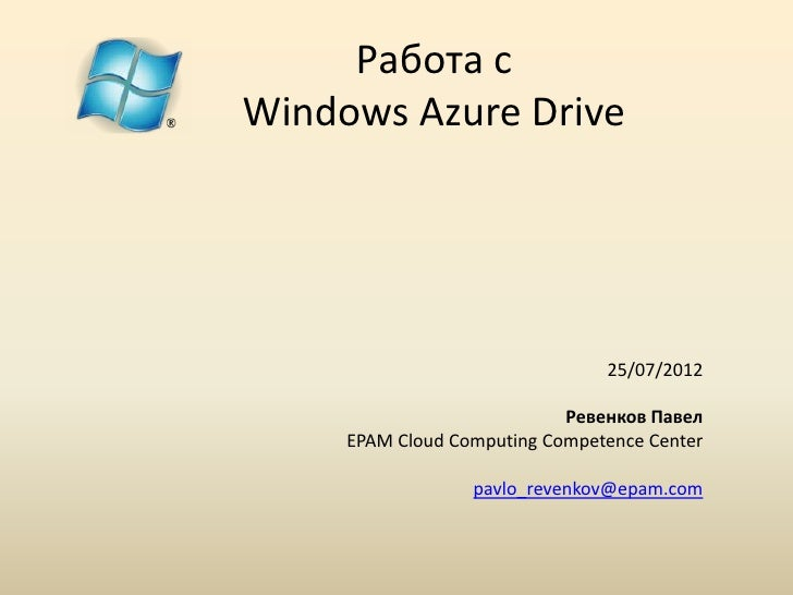 Работа сWindows Azure Drive                                25/07/2012                            Ревенков Павел     EPAM C...