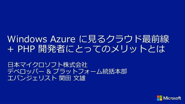 Windows Azure に見るクラウド最前線 + PHP 開発者にとってのメリットとは