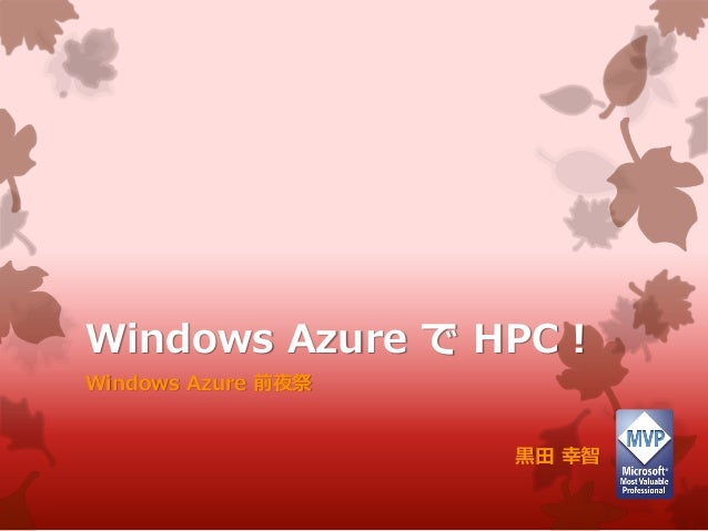 Windows Azure で HPC ! Windows Azure 前夜祭 黒田 幸智