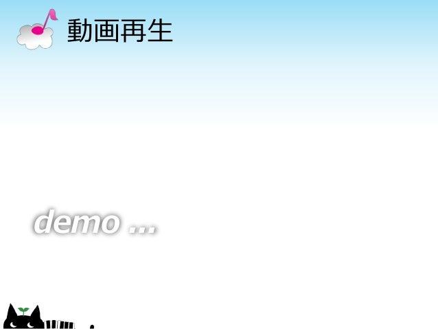 動画再生demo ...