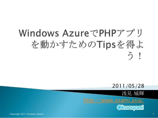 2011/05/28                                             浅見 城輝                                http://www.asami.asia/Copyrigh...