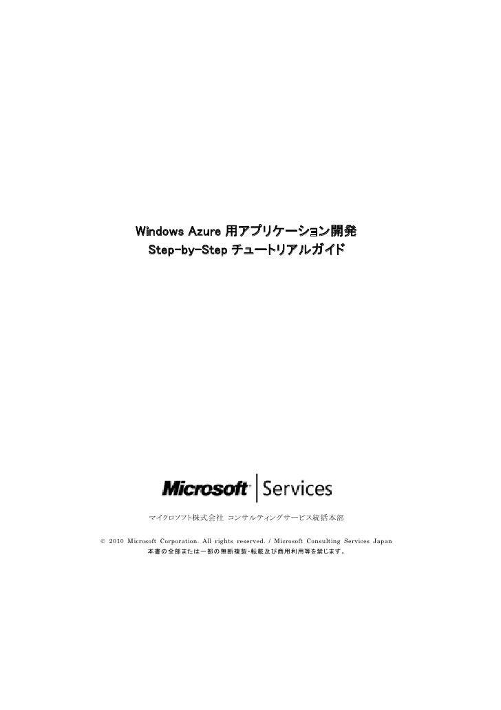 Windows Azure 用アプリケーション開発            Step-by-Step チュートリアルガイド              マイクロソフト株式会社 コンサルティングサービス統括本部© 2010 Microsoft Cor...
