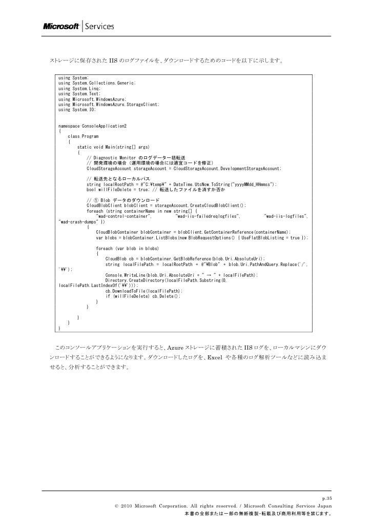 windows azure tutorial step by step pdf