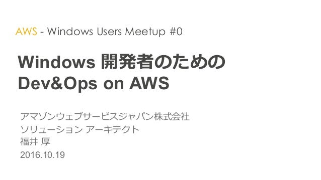 Windows devops on aws windows devops on aws yelopaper Gallery