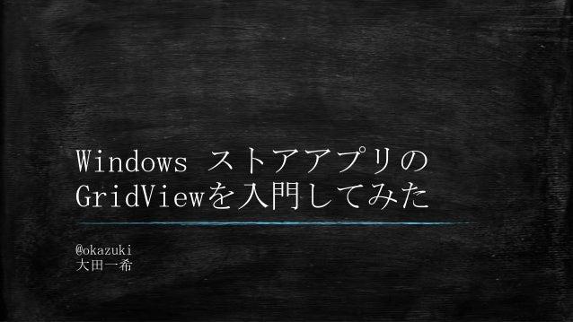 Windows ストアアプリのGridViewを入門してみた@okazuki大田一希