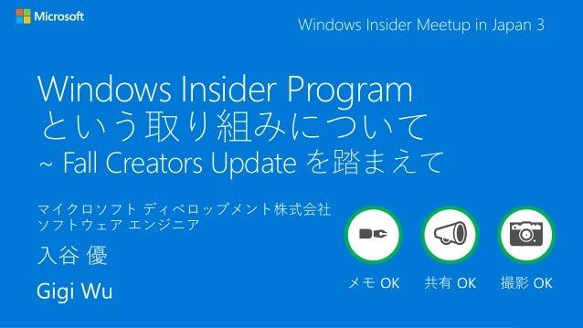 Windows Insider Program という取り組みについて ~ Fall Creators Update を踏まえて 📷✒ 📣