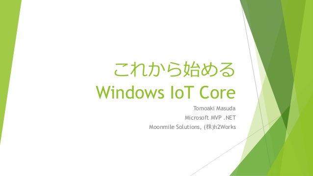 これから始める Windows IoT Core Tomoaki Masuda Microsoft MVP .NET Moonmile Solutions, (株)h2Works