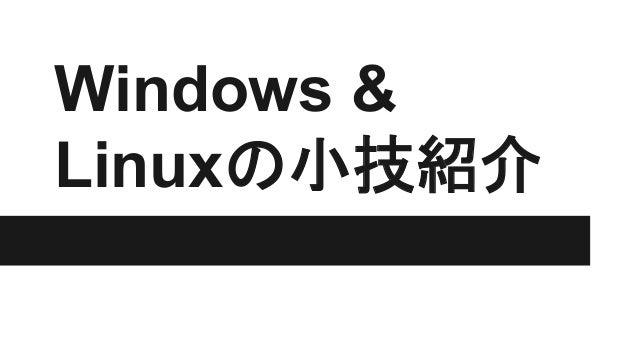 Windows &  Linuxの小技紹介