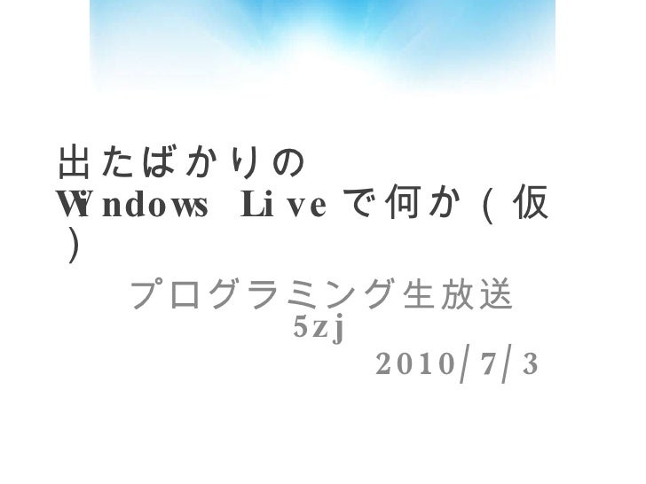 出たばかりの Windows Live で何か(仮) プログラミング生放送  5zj 2010/7/3