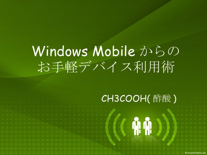 Windows Mobile からの お手軽デバイス利用術 CH3COOH( 酢酸 )
