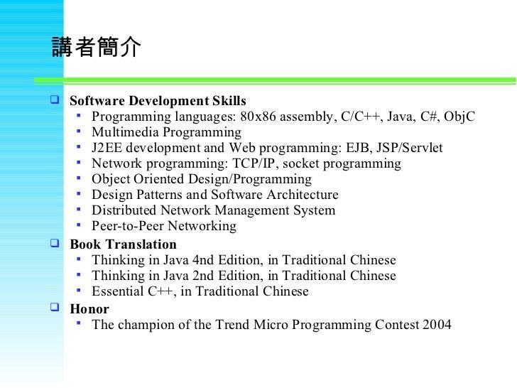 Windows Mobile 多媒體應用程式開發 Slide 2