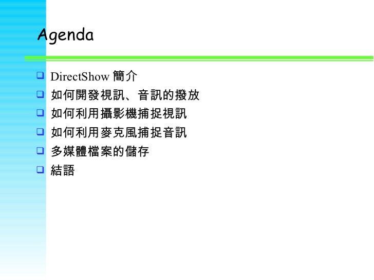Windows Mobile 多媒體應用程式開發 Slide 3