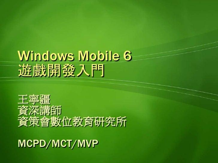 Windows Mobile 6 遊戲開發入門 王寧疆 資深講師 資策會數位教育研究所  MCPD/MCT/MVP