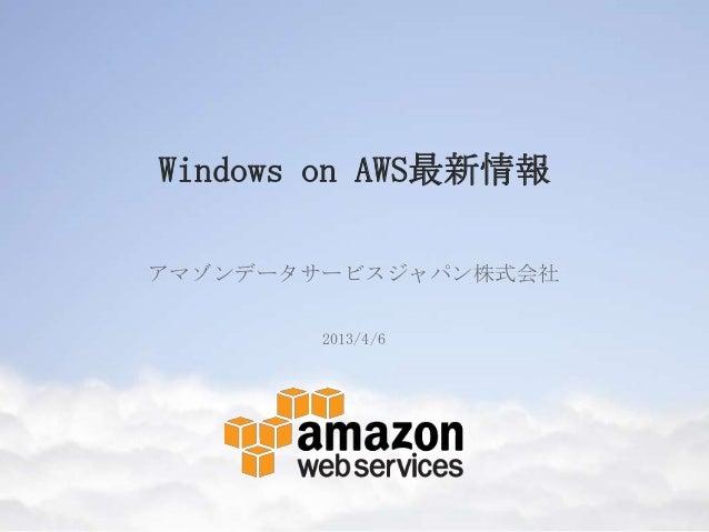 Windows on AWS最新情報アマゾンデータサービスジャパン株式会社        2013/4/6