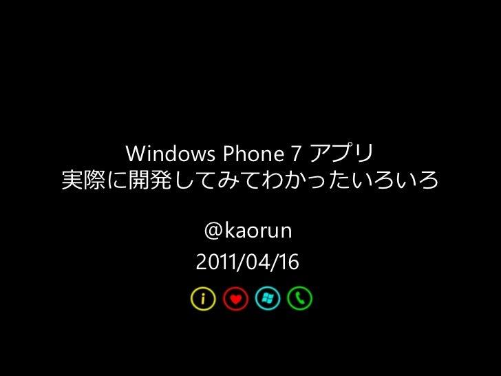 Windows Phone 7 ゕプリ実際に開発してみてわかったいろいろ        @kaorun       2011/04/16