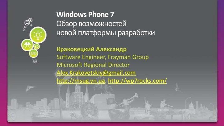 Windows Phone 7Обзор возможностейновой платформы разработки <br />КраковецкийАлександр<br />Software Engineer, Frayman Gro...