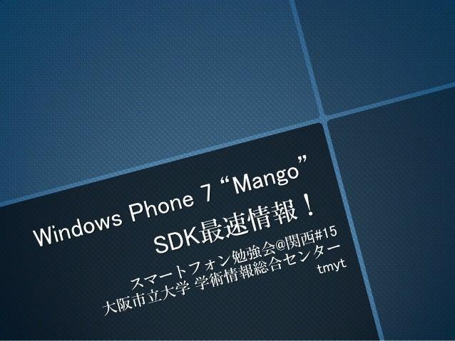 """Windows Phone 7 """"Mango"""" SDK最速情報!"""