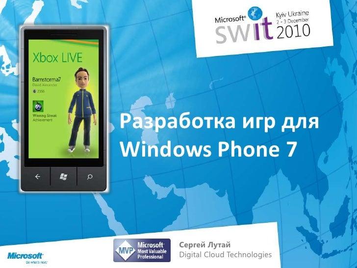 Разработка игр для Windows Phone 7<br />Сергей ЛутайDigital Cloud Technologies<br />