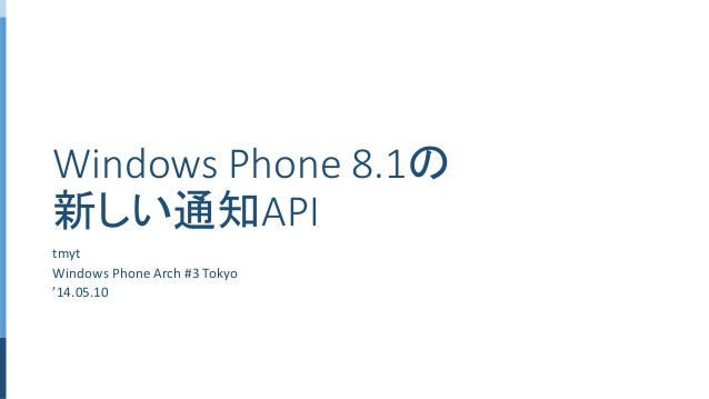Windows Phone 8.1の 新しい通知API tmyt Windows Phone Arch #3 Tokyo '14.05.10
