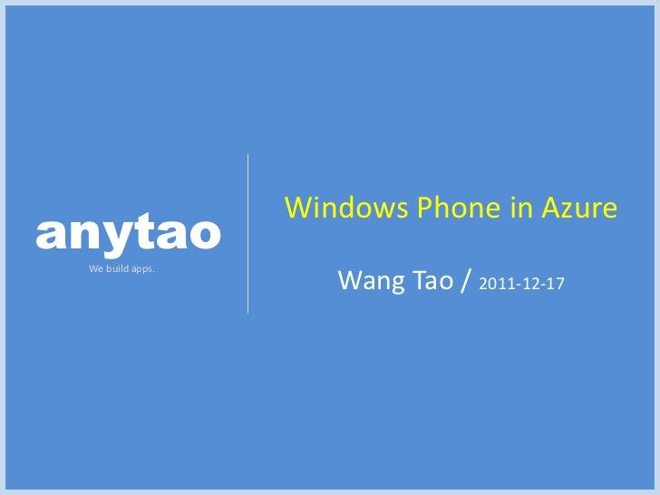 anytao                  Windows Phone in Azure We build apps.                     Wang Tao / 2011-12-17