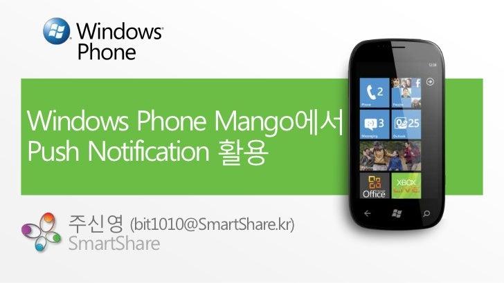 Windows Phone Mango에서 Push Notification 활용<br />주신영 (bit1010@SmartShare.kr)<br />SmartShare<br />