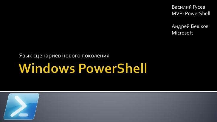Василий Гусев                                   MVP: PowerShell                                    Андрей Бешков          ...