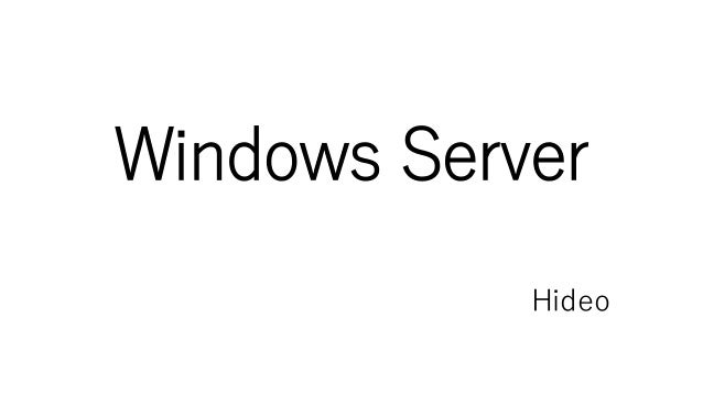 Windows Server Hideo