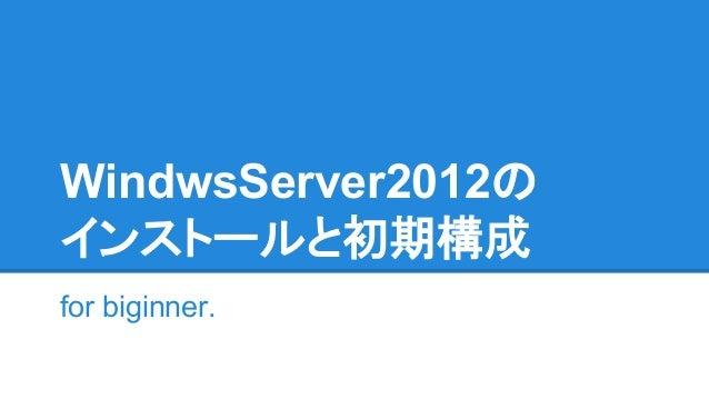 WindwsServer2012の インストールと初期構成 for biginner.