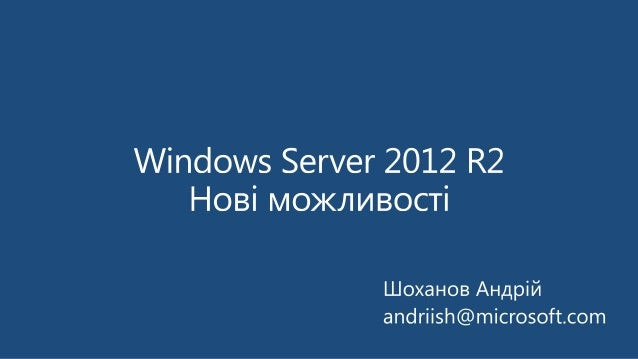DOWNLOAD Windows Server 2012 R2 Preview aka.ms/ws2012r2 DOWNLOAD System Center 2012 R2 Preview aka.ms/sc2012r2  Microsoft ...