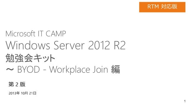 Microsoft IT CAMP  Windows Server 2012 R2 勉強会キット ~ BYOD - Workplace Join 編