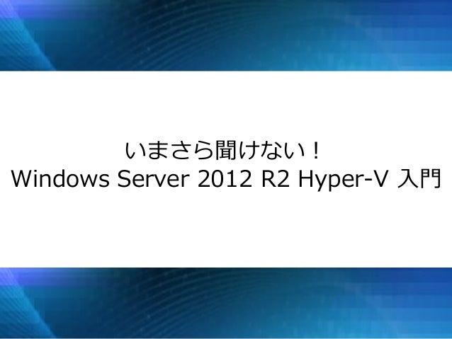 いまさら聞けない! Windows Server 2012 R2 Hyper-V 入門