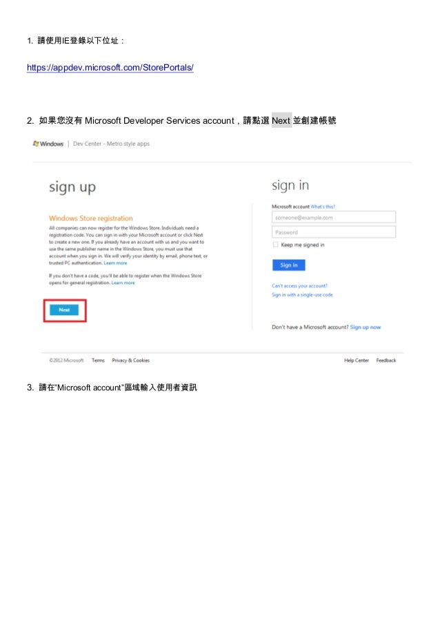 1. 請使用IE登錄以下位址:https://appdev.microsoft.com/StorePortals/2. 如果您沒有 Microsoft Developer Services account,請點選 Next 並創建帳號3. 請在...