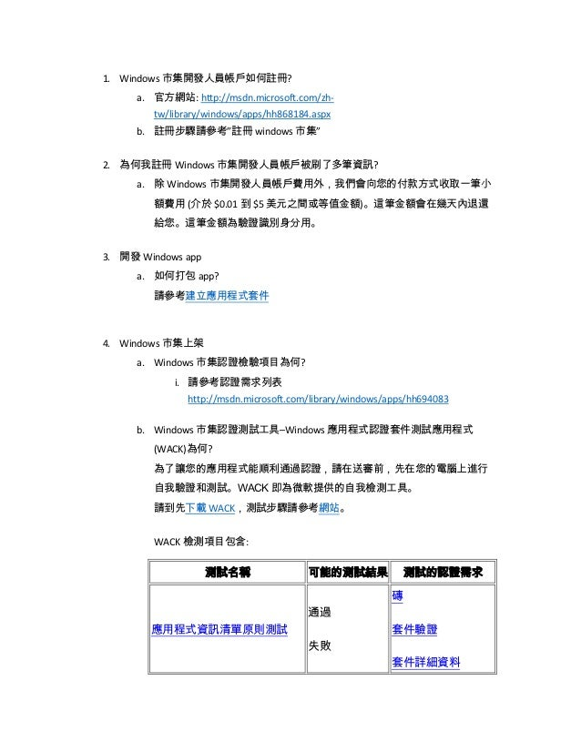 1. Windows 市集開發人員帳戶如何註冊?     a. 官方網站: http://msdn.microsoft.com/zh-        tw/library/windows/apps/hh868184.aspx     b. 註冊...