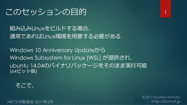 Windows subsystem for linuxで始める組み込みlinux  ラズパイ3のブートイメージを作ってみる- Slide 2