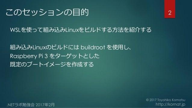Windows subsystem for linuxで始める組み込みlinux  ラズパイ3のブートイメージを作ってみる- Slide 3