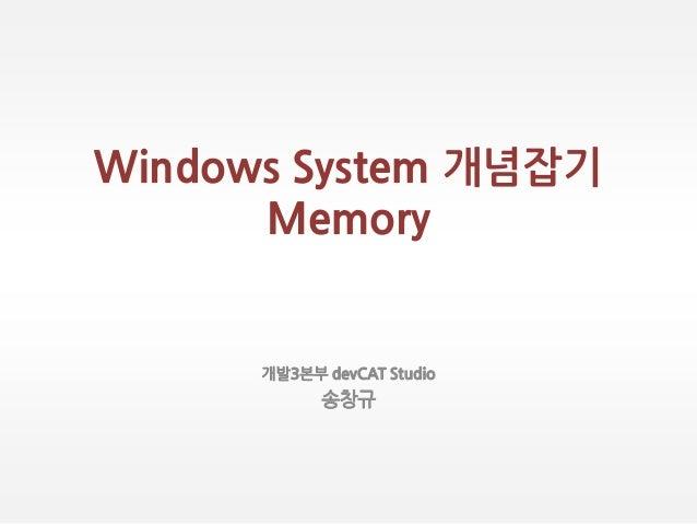 Windows System 개념잡기Memory개발3본부 devCAT Studio송창규