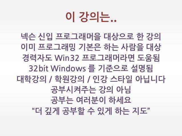 Windows system - memory개념잡기 Slide 3
