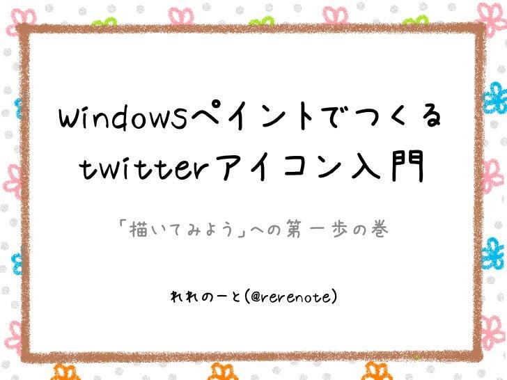 Windowsペイントでつくる twitterアイコン入門  「描いてみよう」への第一歩の巻    れれのーと(@rerenote)
