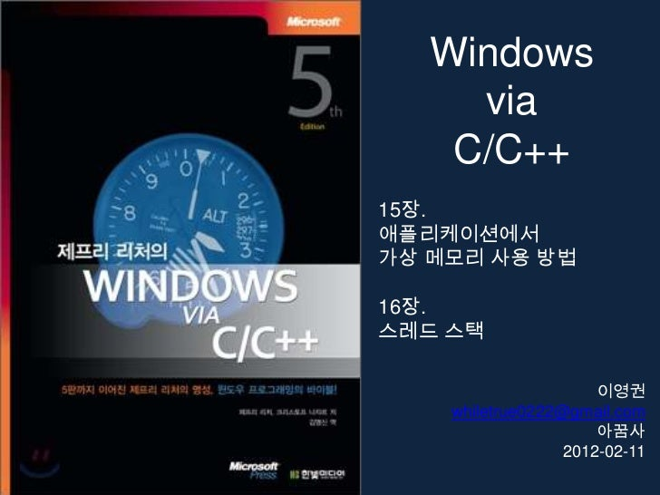 Windows     via    C/C++15장.애플리케이션에서가상 메모리 사용 방법16장.스레드 스택                      이영권    whiletrue0222@gmail.com            ...