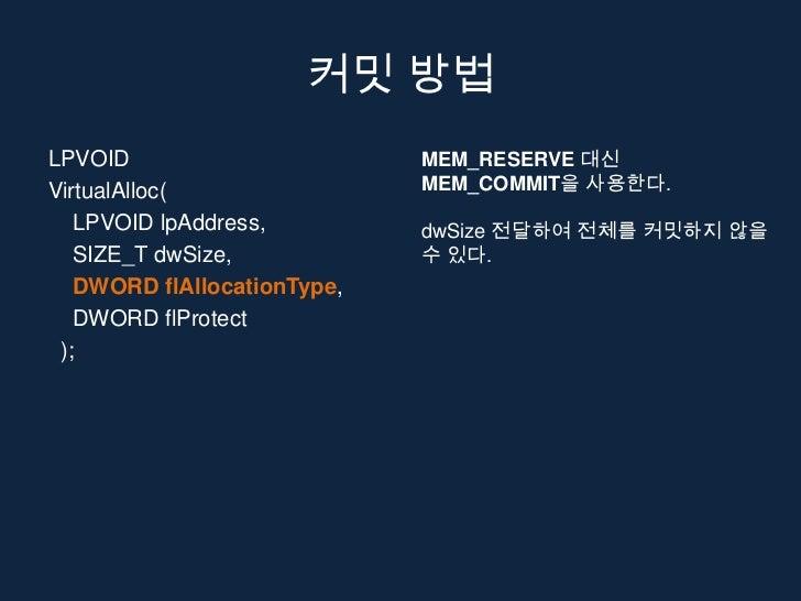 커밋 방법LPVOID                       MEM_RESERVE 대신VirtualAlloc(                MEM_COMMIT을 사용한다.   LPVOID lpAddress,        ...
