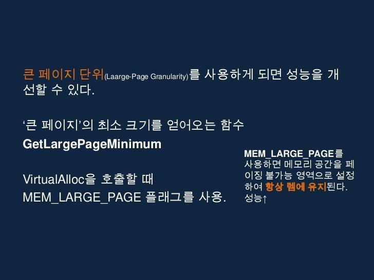 큰 페이지 단위(Laarge-Page Granularity)를 사용하게 되면 성능을 개선할 수 있다.'큰 페이지'의 최소 크기를 얻어오는 함수GetLargePageMinimum                        ...