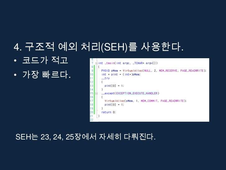 4. 구조적 예외 처리(SEH)를 사용한다.• 코드가 적고• 가장 빠르다.SEH는 23, 24, 25장에서 자세히 다뤄진다.