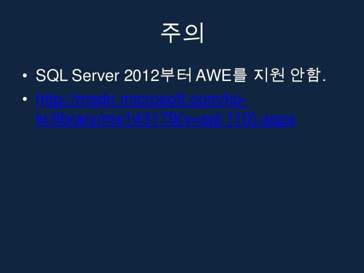 주의• SQL Server 2012부터 AWE를 지원 안함.• http://msdn.microsoft.com/ko-  kr/library/ms143179(v=sql.110).aspx
