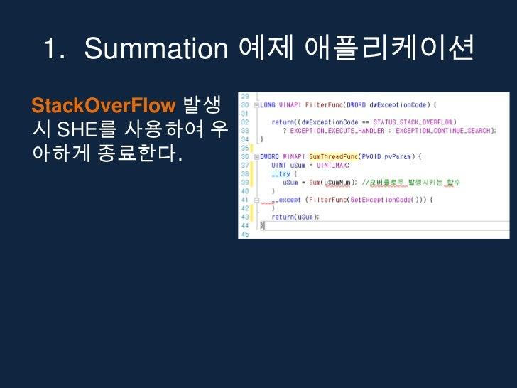 1. Summation 예제 애플리케이션StackOverFlow 발생시 SHE를 사용하여 우아하게 종료한다.