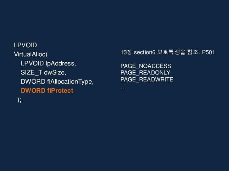 LPVOIDVirtualAlloc(                13장 section6 보호특성을 참조. P501   LPVOID lpAddress,         PAGE_NOACCESS   SIZE_T dwSize, ...