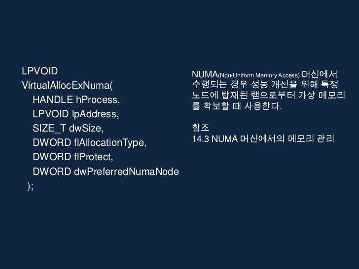 LPVOID                         NUMA(Non-Uniform Memory Access) 머신에서VirtualAllocExNuma(            수행되는 경우 성능 개선을 위해 특정   H...