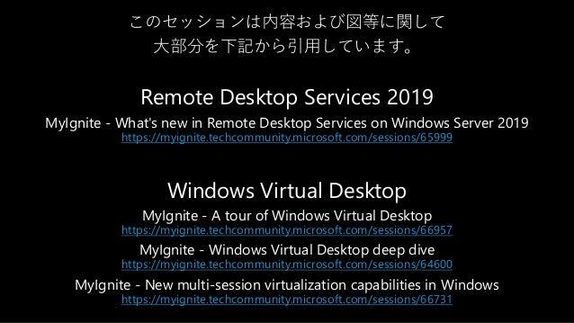 MS最新VDIを知る! Windows Virtual Desktop と Remote Desktop Services 2019