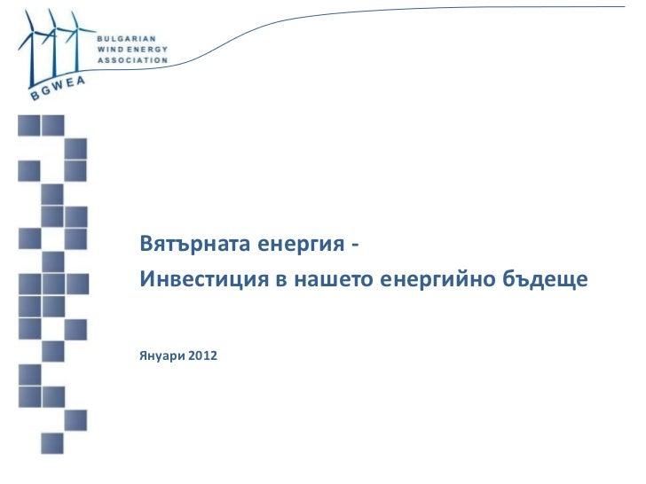 Вятърната енергия -Инвестиция в нашето енергийно бъдещеЯнуари 2012